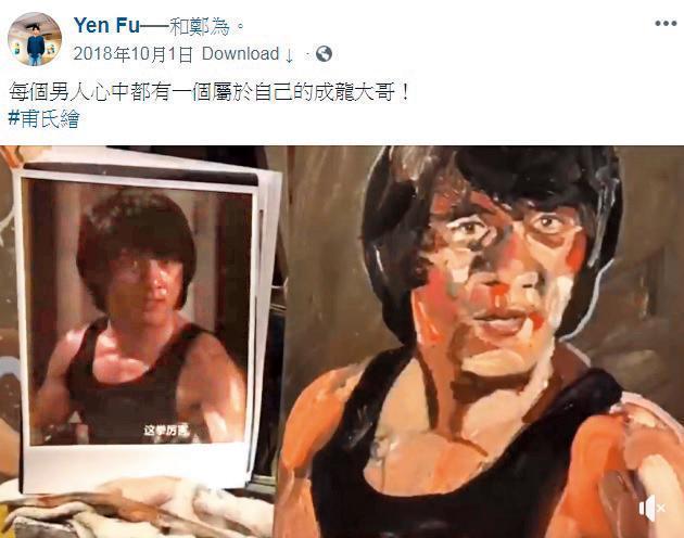 郭彥甫去年在臉書貼出一段他以成龍舊作《快餐車》裡的造型,為成龍畫了一幅水彩肖像畫的影片。(翻攝自郭彥甫臉書)