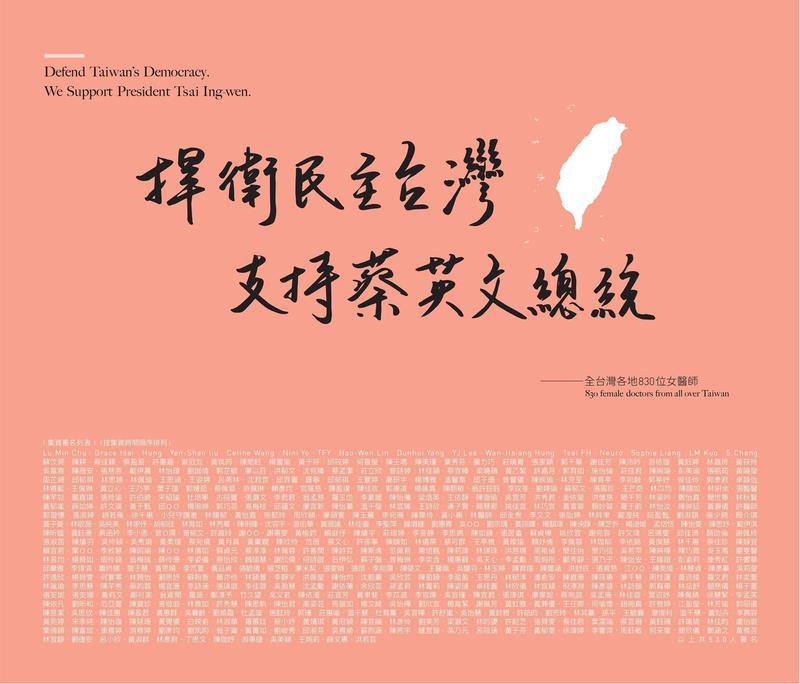 810位女醫生刊登半版廣告在兩大報頭版,寫下「捍衛民主台灣,支持蔡英文總統」。(翻攝女醫守護民主台灣臉書粉絲頁)