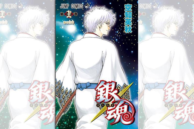 《銀魂》單行本76卷日本4日發行,宣布了作品接下來的動態。(翻攝自Reddit)