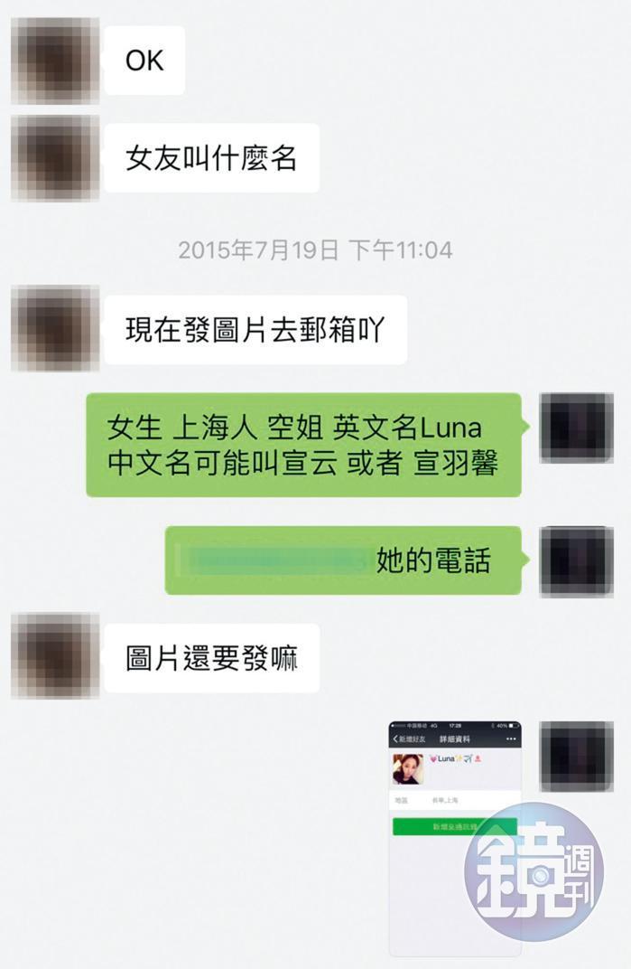 潘瑋柏與Luna雖然交往相當低調,仍被肉搜出個人資料。(讀者提供)