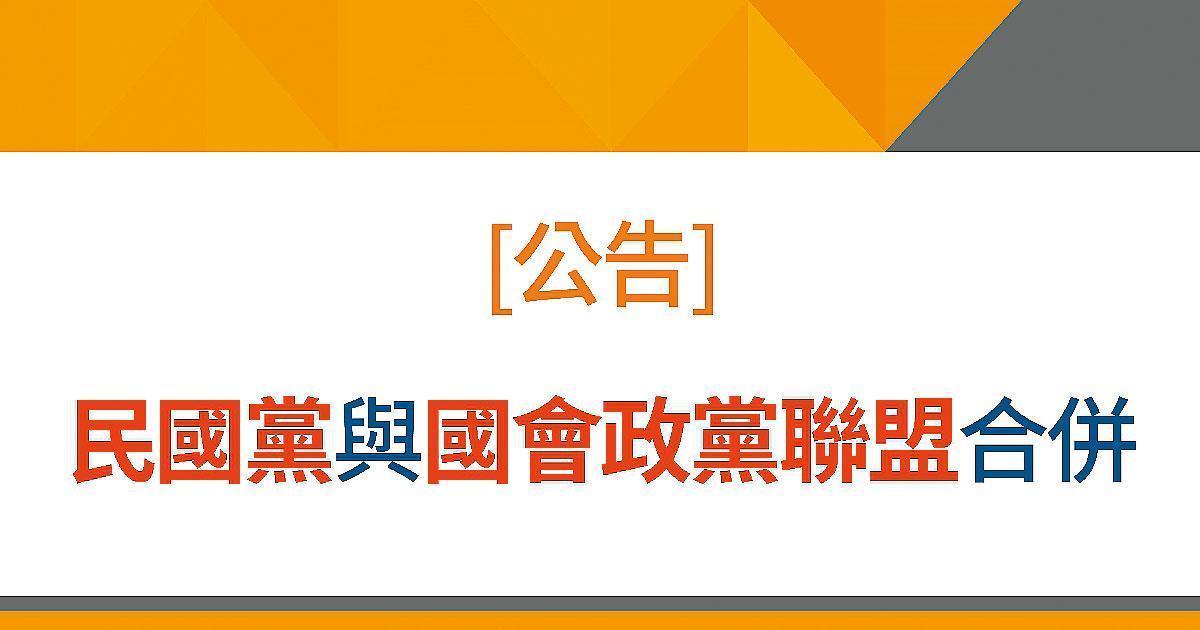 民國黨日前宣布將在25日與黨主席為悟覺妙天的「國會政黨聯盟」正式合併。(翻攝民國黨網站)