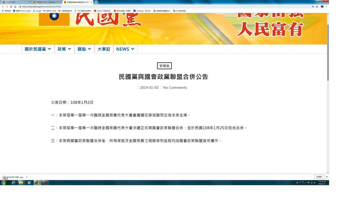 合併後,民國黨所屬的20萬黨員也將納入「國會政黨聯盟」。(翻攝民國黨網站)