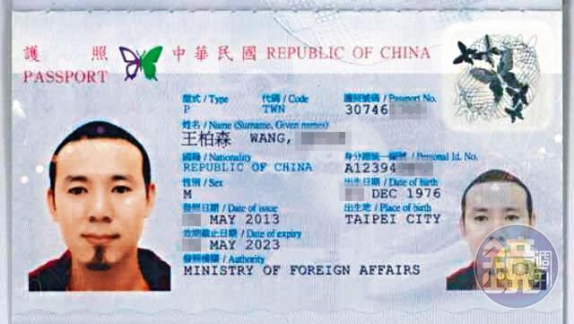 王柏森有2本台灣護照,中英文姓名、生日相同,但身分證字號、護照號碼不同,為何1人有2組身分證字號?啟人疑竇。(讀者提供)
