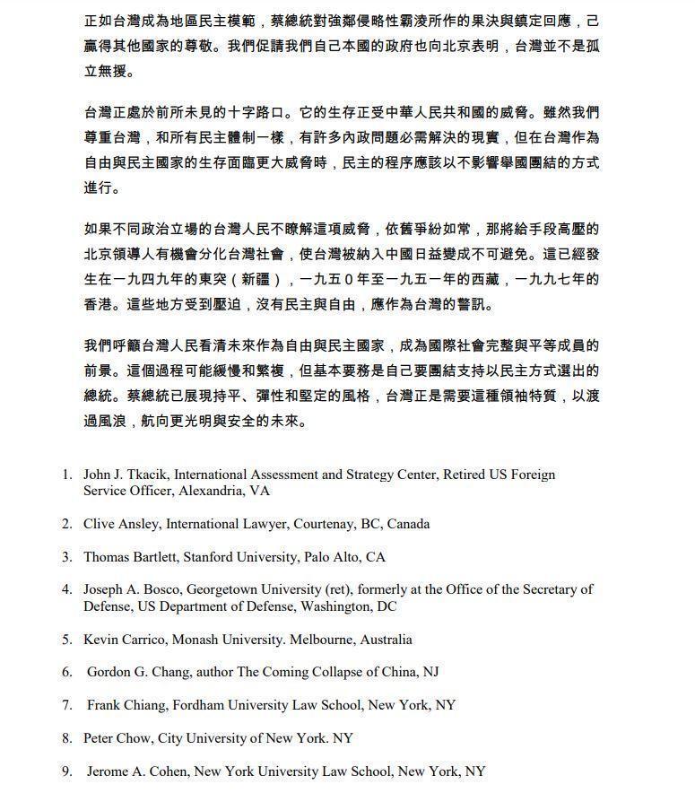 國際學者給台灣人民的公開信。(美國之音提供)