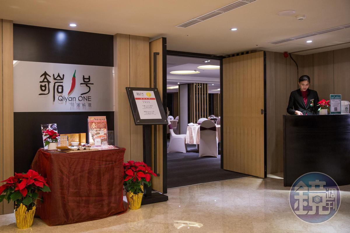 「奇岩一號」餐廳主打新式的川湘料理。