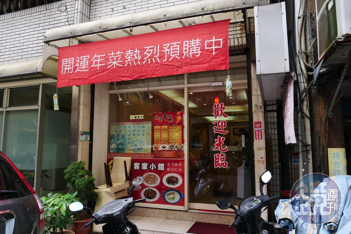 開業8年的「紅厝客家小館」,隱身在台北市區小巷中。