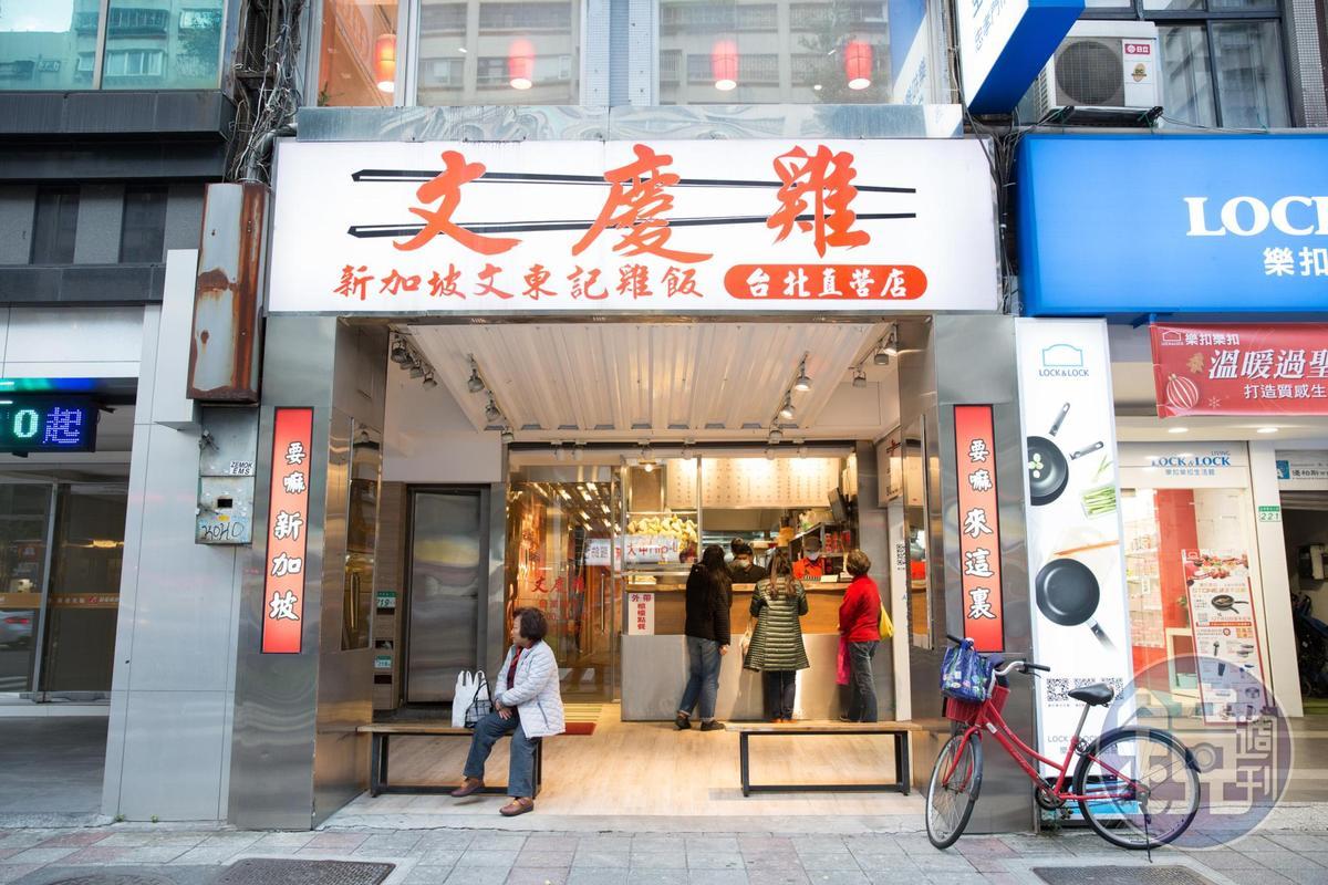「文慶雞」是新加坡最大海南雞飯連鎖品牌「文東記」,唯一的台灣直營店。