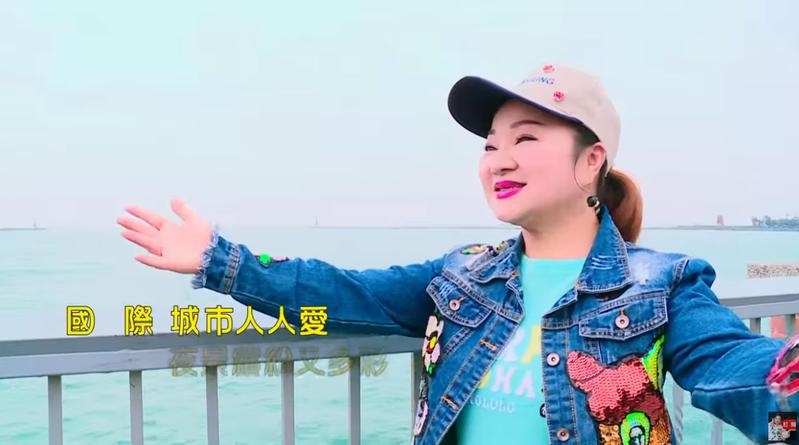 白冰冰自掏腰包拍MV宣傳高雄,她對成品非常有信心。(翻攝Youtube)