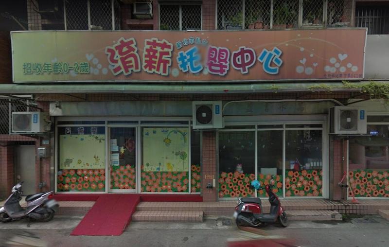 新北市永和區有托嬰中心驚傳虐童事件。(翻攝GoogleMap)