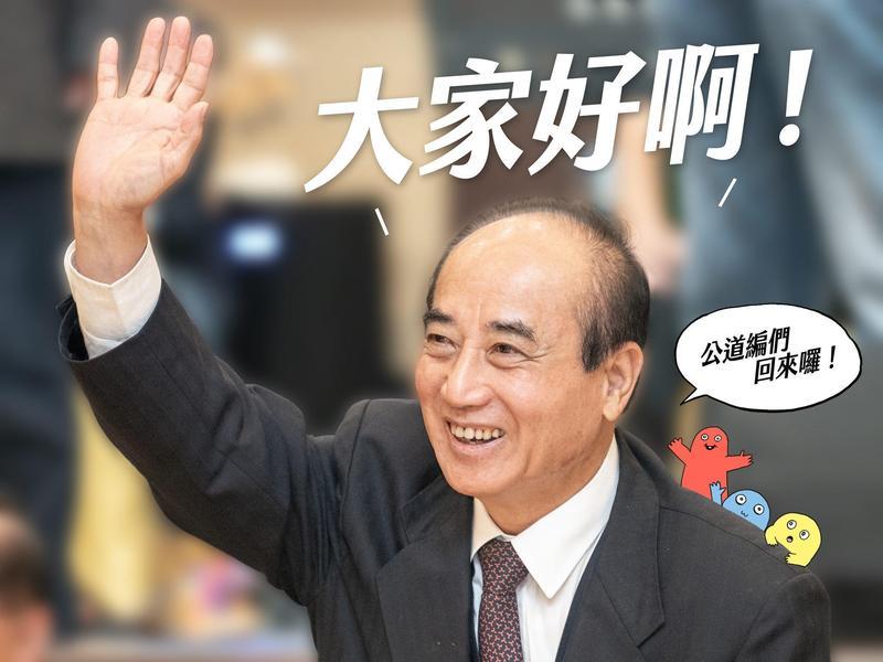 王金平的粉專今(10日)悄悄復活,讓外界對他選總統的意願更有想像空間。(翻攝自台灣公道伯粉專)