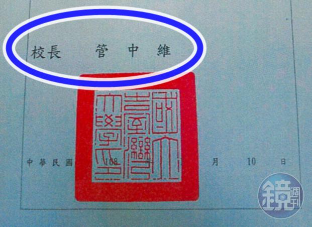 台大職員向校方申請在職證明卻發現上面的校長名字錯印成「管中維」。(讀者提供)