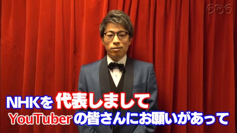 田村淳代表 NHK 號召 YouTuber 合作。
