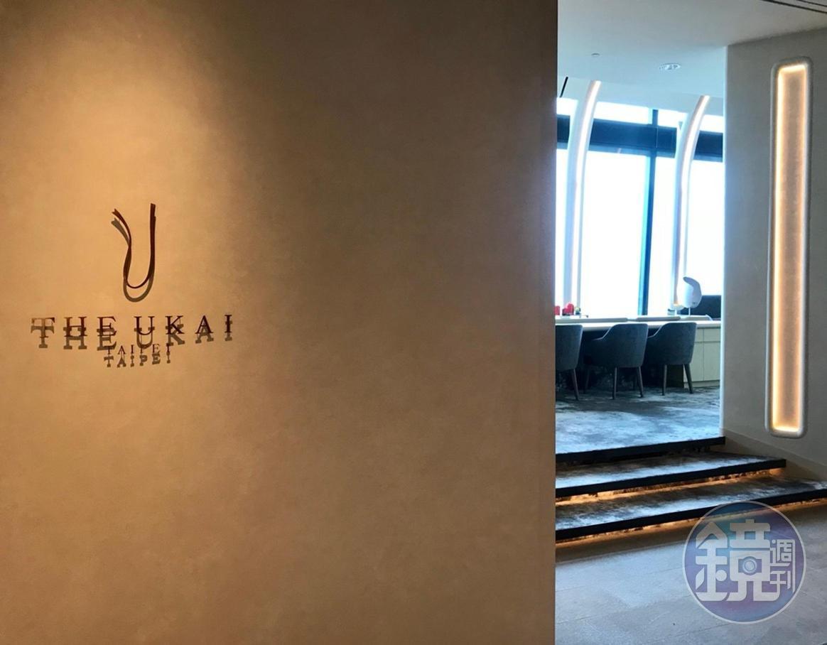 「The Ukai Taipei」嘗得到鐵板燒和日式割烹料理。