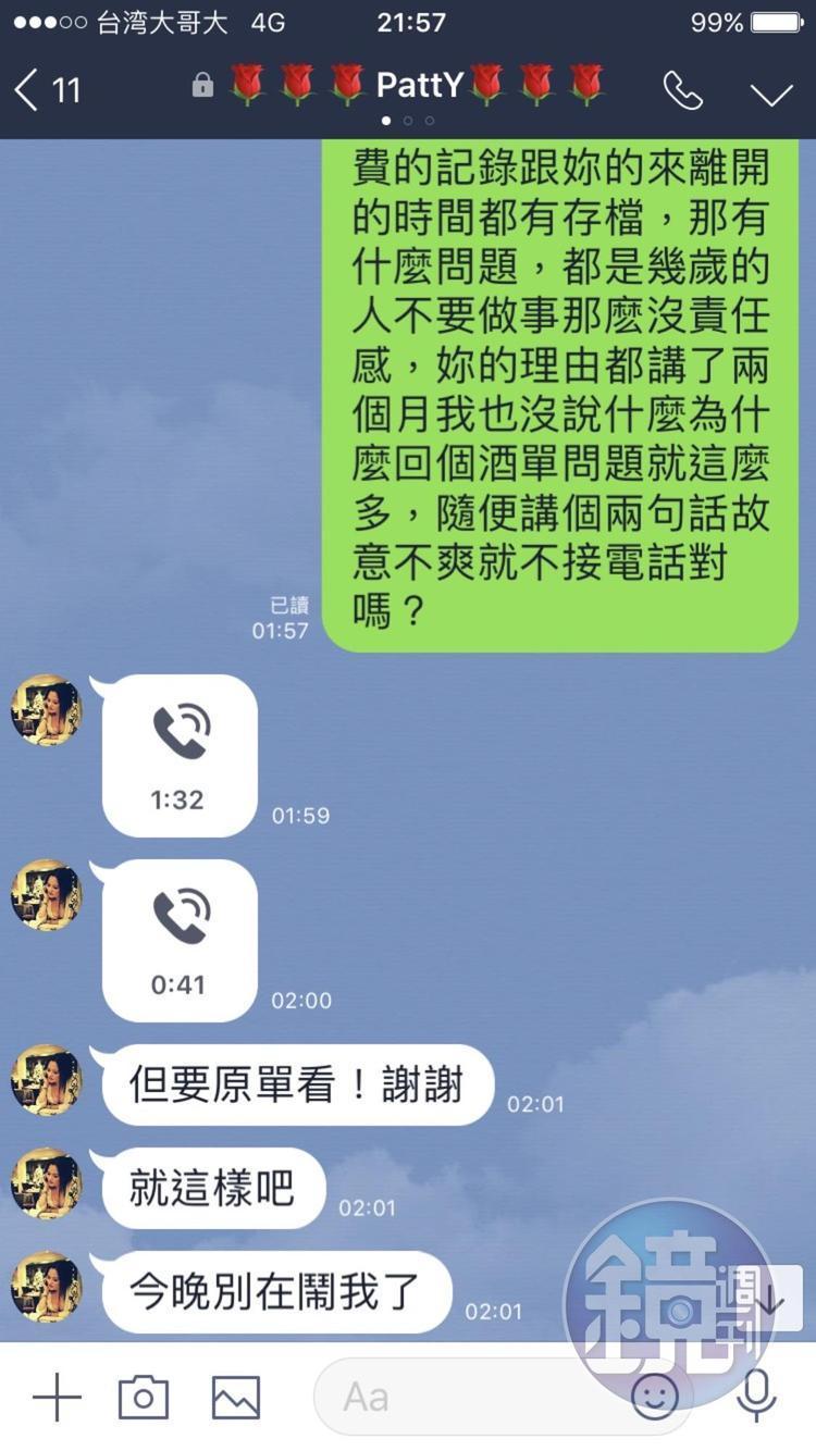 小傑用LINE聯絡胡嘉嘉也是沒回應,有時候會回覆一下,不然就是已讀不回。(讀者提供)