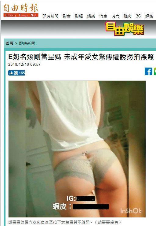 胡嘉嘉自稱女兒遭內衣廠商拍下不雅照,卻主動提供照片給媒體使用。(翻攝自由時報)