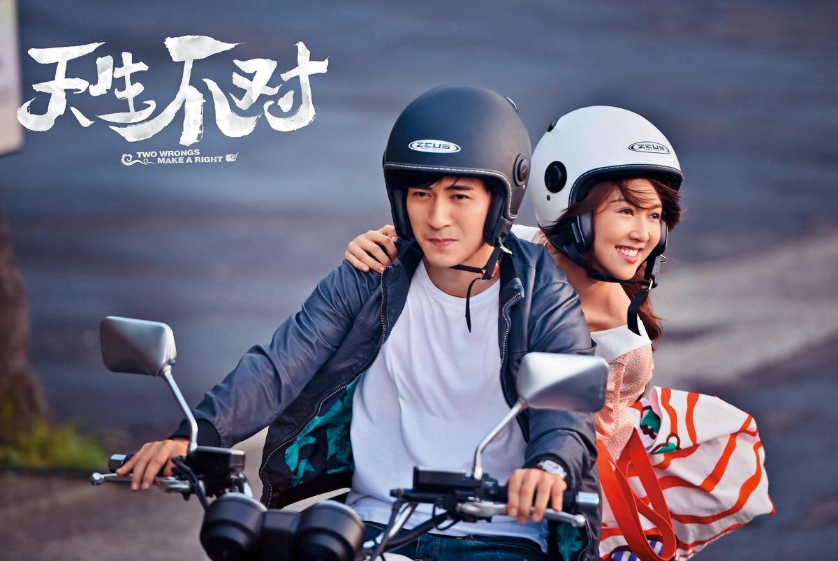 周渝民(左)與薛凱琪(右)主演的喜劇電影《天生不對》於2017年上映,票房、口碑都很淒慘,讓他被冠上「票房毒藥」。