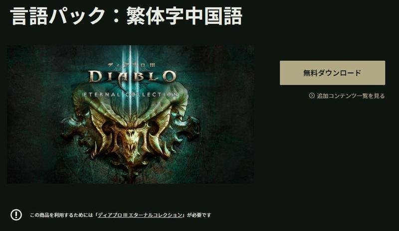 Switch版《暗黑破壞神 3:永恆之戰版》今天正式推出繁體中文語言更新包。(圖:翻攝自任天堂官網)