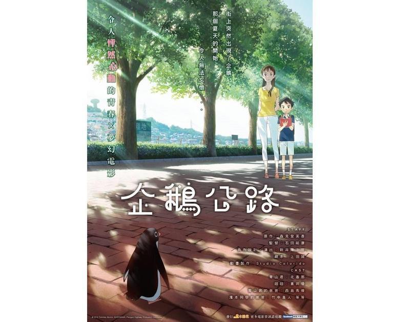 《企鵝公路》於2019 年 1 月 18 日全台上映。(木棉花提供)