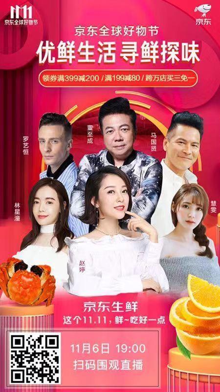 大陸京東直播每次都找來台灣藝人當嘉賓,會搞氣氛的董至成大受觀眾歡迎。(北京年代兄弟提供)