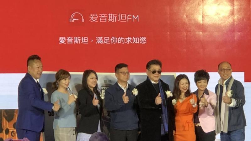 《愛音斯坦FM》創辦人解卿(左1)、聯合創辦人林上紘(右1)、台北市議員潘懷宗(左4)等人共同出席台灣開站儀式。