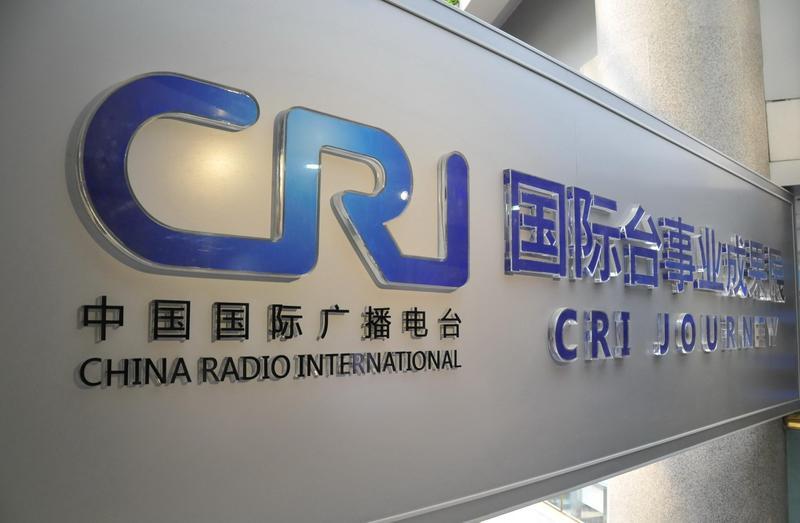 位於利斯堡的華府中國電台是中國官方「中國國際廣播電台」附屬機構。(東方IC)