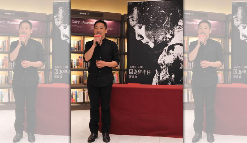 五月天石頭發行新書《因為留不住》,2月16日將到國際書展舉辦座談會。(時報出版提供)