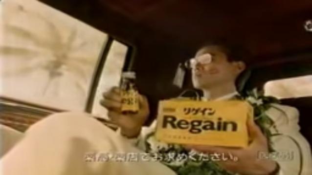 能量飲料「Regain」一首響亮的CM歌曲,在90年代響徹日本,鼓勵觀眾24小時不懈努力。然而,現在早已不是這種時代了。(翻攝自Youtube)