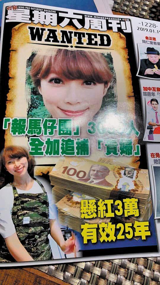加拿大華人媒體以斗大封面報導貴婦奈奈捲款潛逃。(翻攝自貴婦奈奈行蹤報馬仔團臉書)