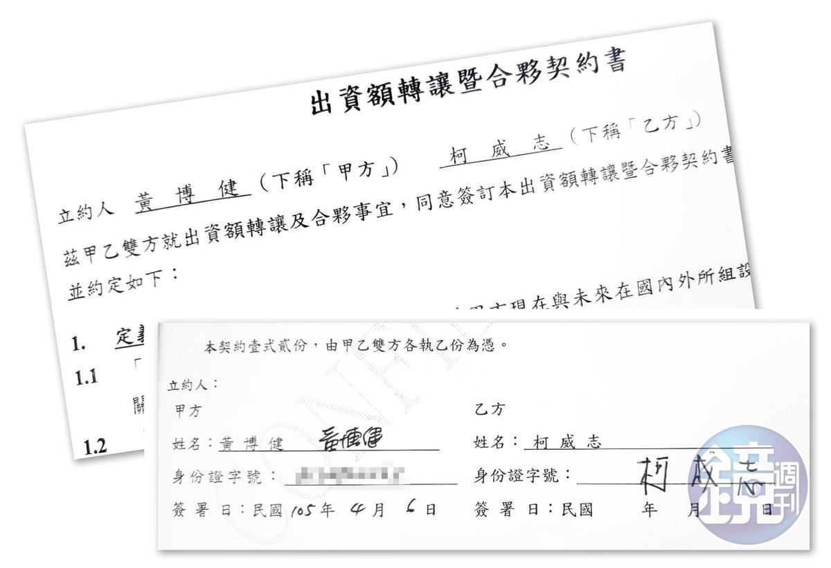 檢調搜索杏立博全,查扣柯威志與黃博健所簽的合夥契約及特別股交易文件,柯的角色格外引起檢調關注。