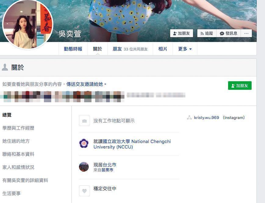 苗博雅對外宣稱已恢復單身,但吳奕萱的臉書感情狀態仍停留在「穩定交往中」。(翻攝吳奕萱臉書)