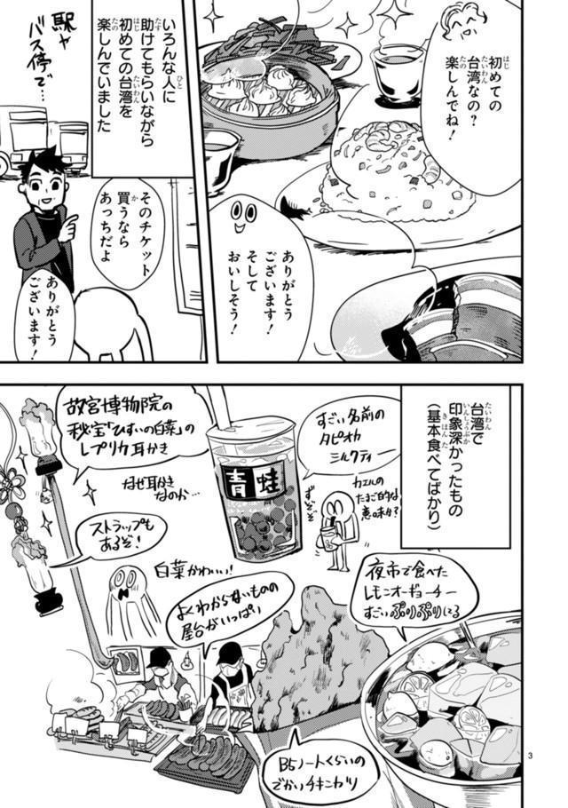 畫面塞滿食物外,還偷偷吐槽為什麼會有人想把白菜掛到耳朵上。