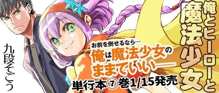 《我,英雄,魔法少女》作者告訴你這個世界怎麼跟動漫演的一樣,到處都是會說日語的人類。