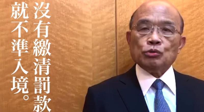 行政院長蘇貞昌在臉書發佈影片表示,防疫視同作戰,從今零點開始,外籍旅客夾帶肉製品進入台灣,經裁罰20萬以上者,沒繳清罰款將會被拒絕入境。(翻攝蘇貞昌臉書)