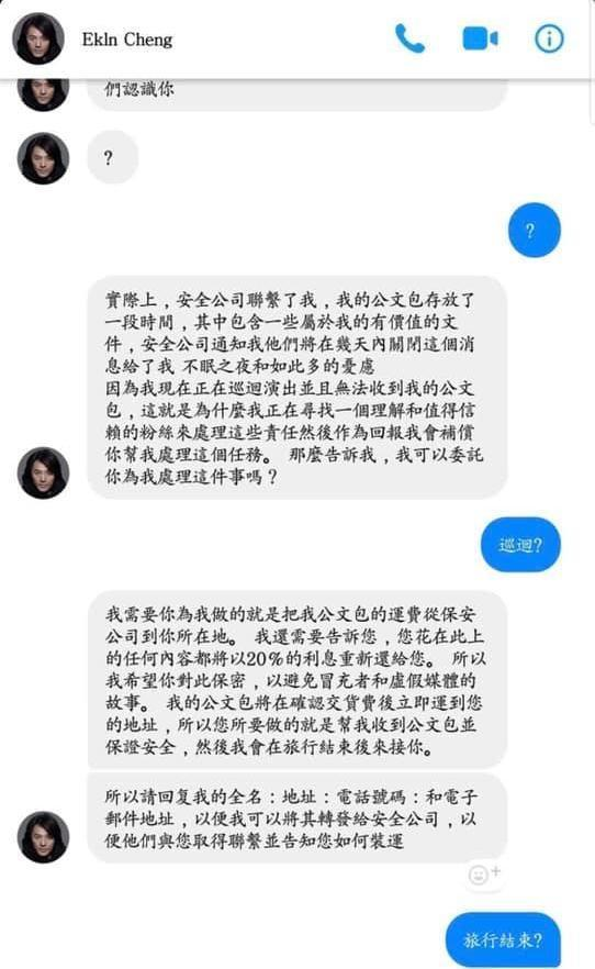 粉絲把跟詐騙集團對話向鄭伊健經紀公司查證。(翻攝自Lam & Lamb Entertainment Ltd.臉書)