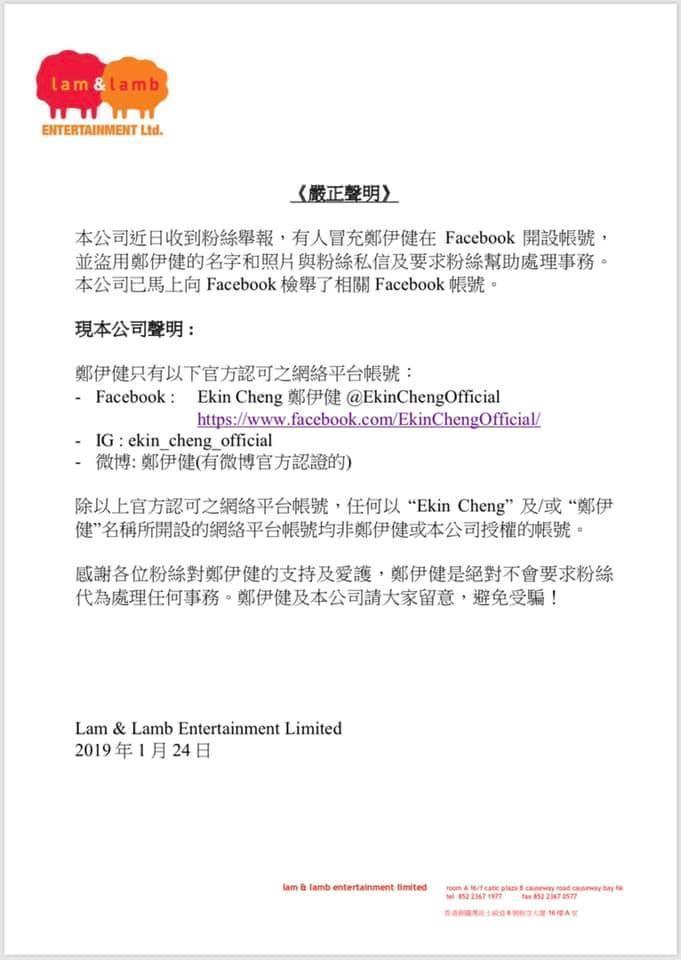 鄭伊健經紀公司立即發出聲明表示已向臉書撿舉外,也報警處理。(翻攝自Lam & Lamb Entertainment Ltd.臉書)