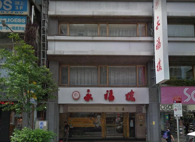位在東區的老字號江浙餐廳「永福樓」,預計營業到2月底。(翻攝自GoogleMap)