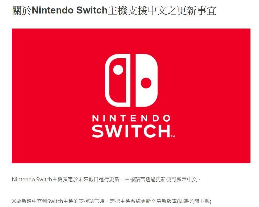 任天堂終於在今(29)日推出7.0.0版更新檔,正式支援繁體中文、簡中及韓文等介面。(翻攝自任天堂中文官網)