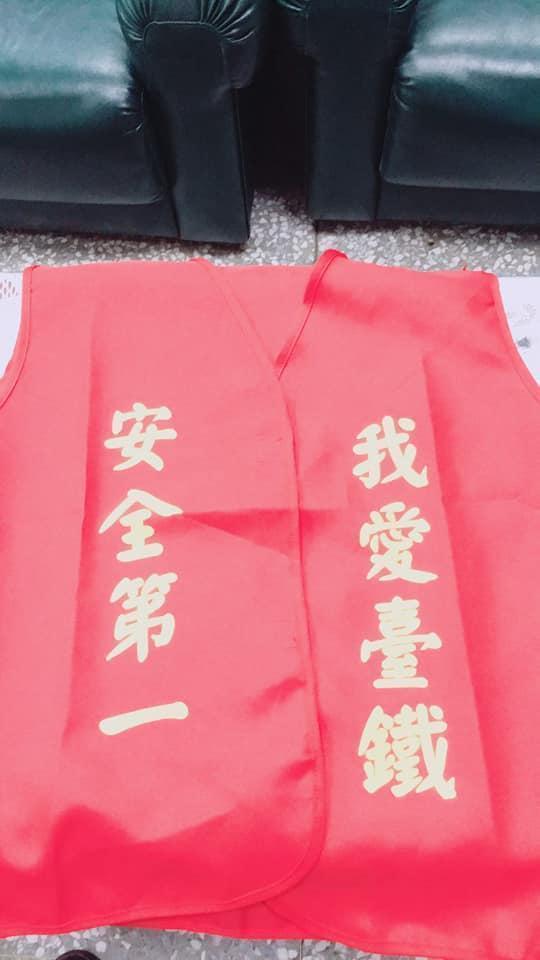台鐵近日打算發起「我愛台鐵運動」,還採購7,000件印有「我愛台鐵,安全第一」的紅背心。(翻攝自台鐵產業工會臉書粉專)