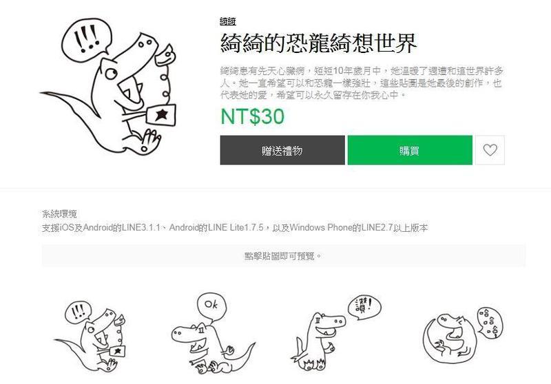 「綺綺的恐龍綺想世界」貼圖造成廣大迴響,帶來500萬的善心捐款。(翻攝自LINE STORE)