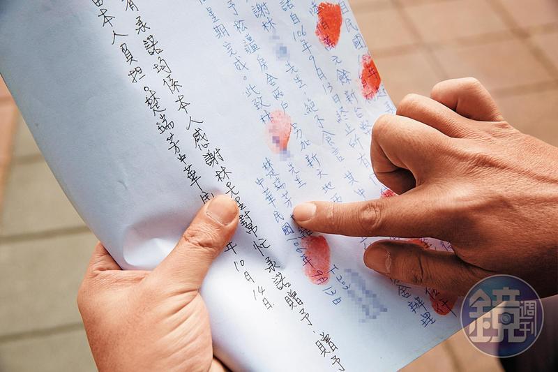 楚瑞芳親筆簽下承諾書,並於上頭按印指紋。