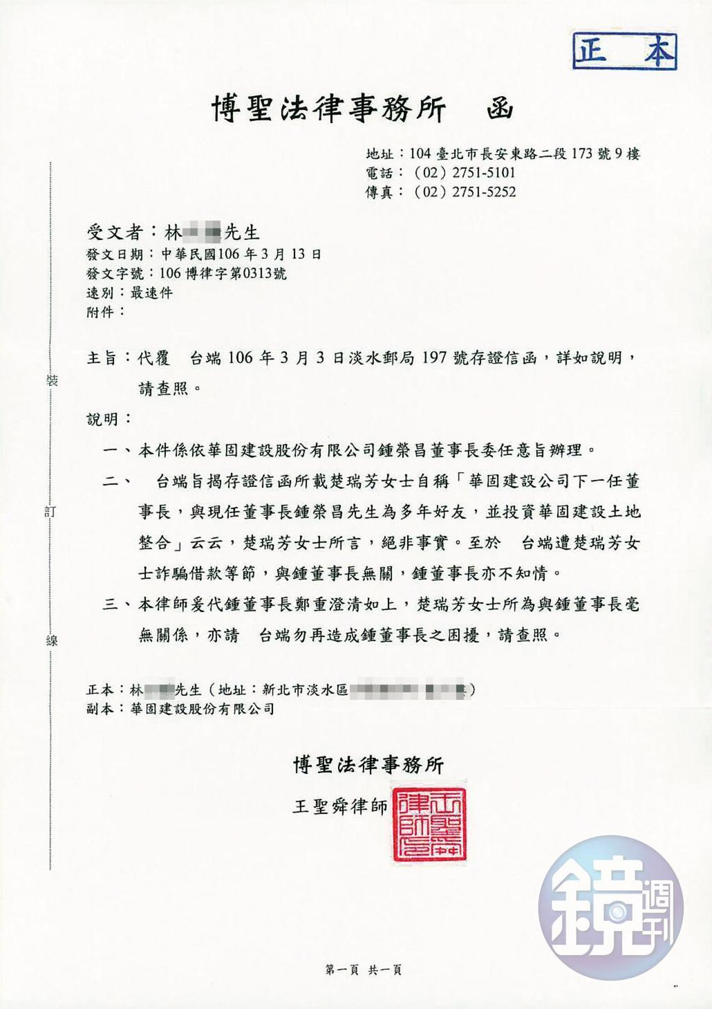 華固建設公司發出律師函向被害人澄清,董事長鍾榮昌與楚瑞芳完全不相識,亦無土地整合一事,也不知悉楚女藉此在外詐騙。(讀者提供)