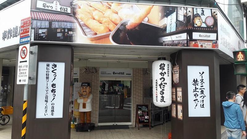 來台3年,日本名店「大阪新世界串炸達摩」宣布2月底退出台灣。(翻攝自串炸達摩台北店臉書)