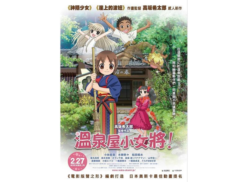 《溫泉小女將》於 2 月 27 日上映。(威視電影提供)