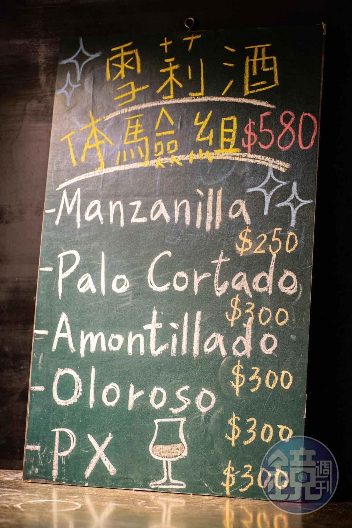 在Olí可體驗到多款不同風格的雪莉酒。