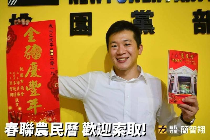 議員簡智翔手持春聯向民眾拜年。(翻攝自桃園市議員臉書)