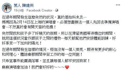 黑范夫婦因為華航罷工事件又被罵。(翻攝自黑人 陳建州臉書)