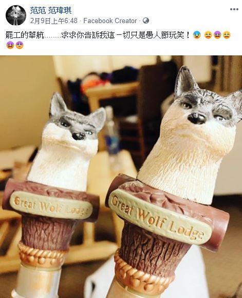 黑范夫婦因為華航罷工事件又被罵。(翻攝自范范 范瑋琪臉書)
