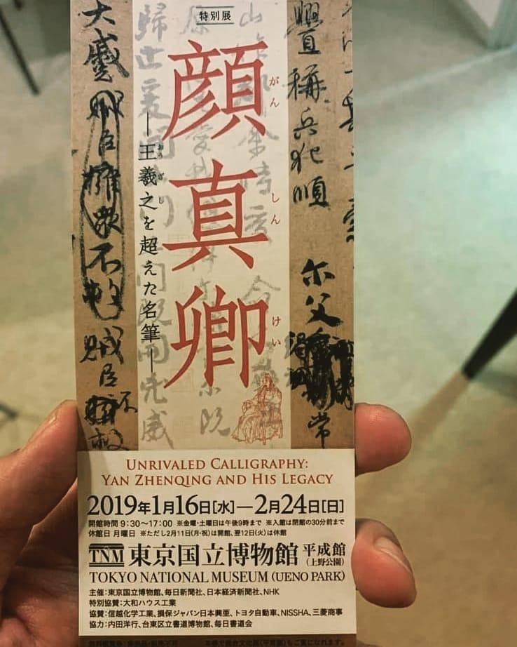 農曆新年蕭敬騰難得抽空飛到東京休假,他當然也沒錯過「顏真卿:超越王羲之的書法名家」展覽。(翻攝自蕭敬騰IG)
