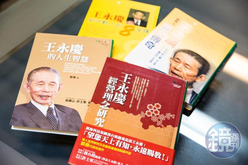 郭泰著作多本王永慶及台塑的管理書,曾是商學院學生必讀的書單。