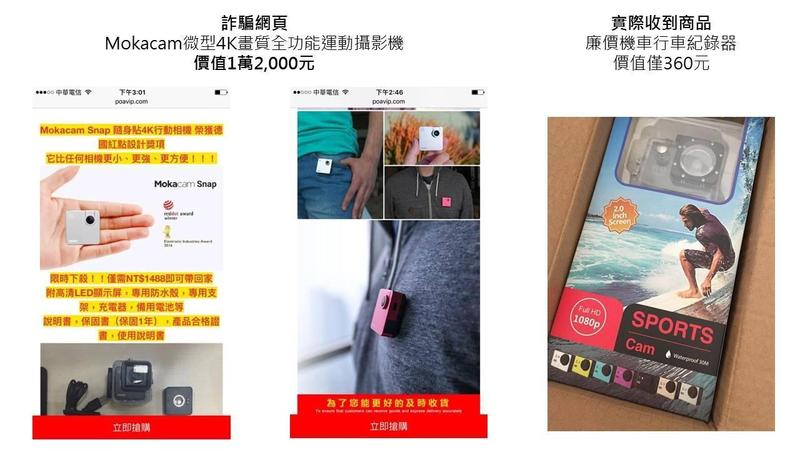 科技新貴偏愛臉書購物,結果慘被騙2次。(刑事局提供)